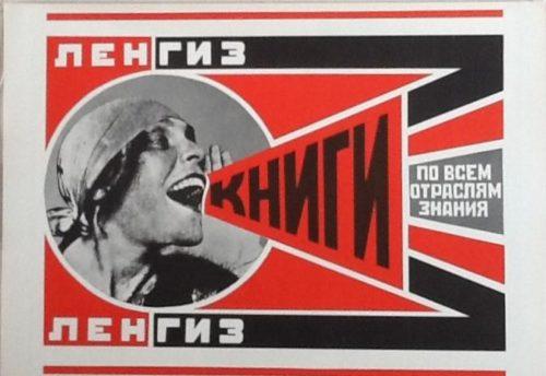 """Plakat aus der Oktoberrevolution """"Bücher aller Wissenszweige"""". Privatarchiv."""