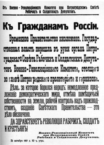 Bekanntgabe der Absetzung der Provisorischen Regierung in Petersburg, 25. Oktober 1917 (7. November 1917). Foto: Gemeinfrei.